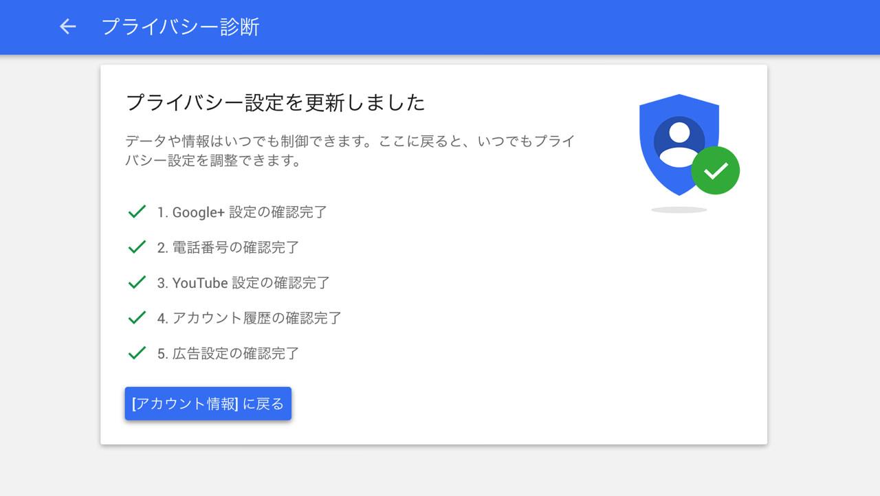 Googleのプライバシー診断