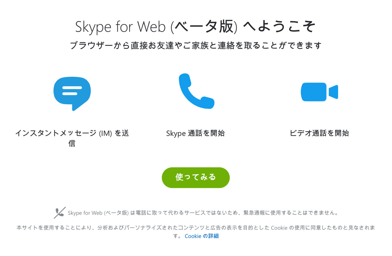 Skype for web beta release3