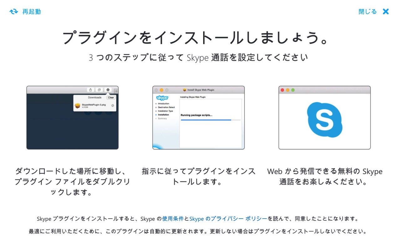 Skype for web beta release4