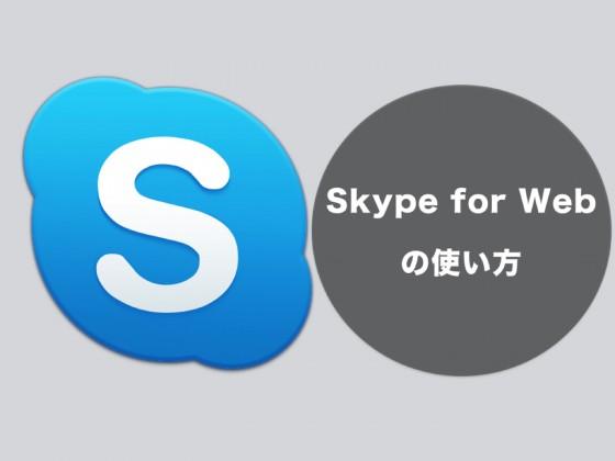 「Skype for Web」のベータ版が公開!早速、使い方を解説!