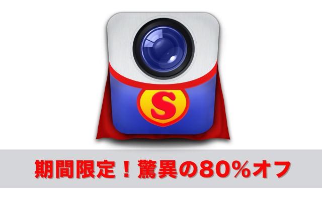驚異の80%オフ!「Photoshop」みたいに写真を修正できるMacアプリ「Snapheal」