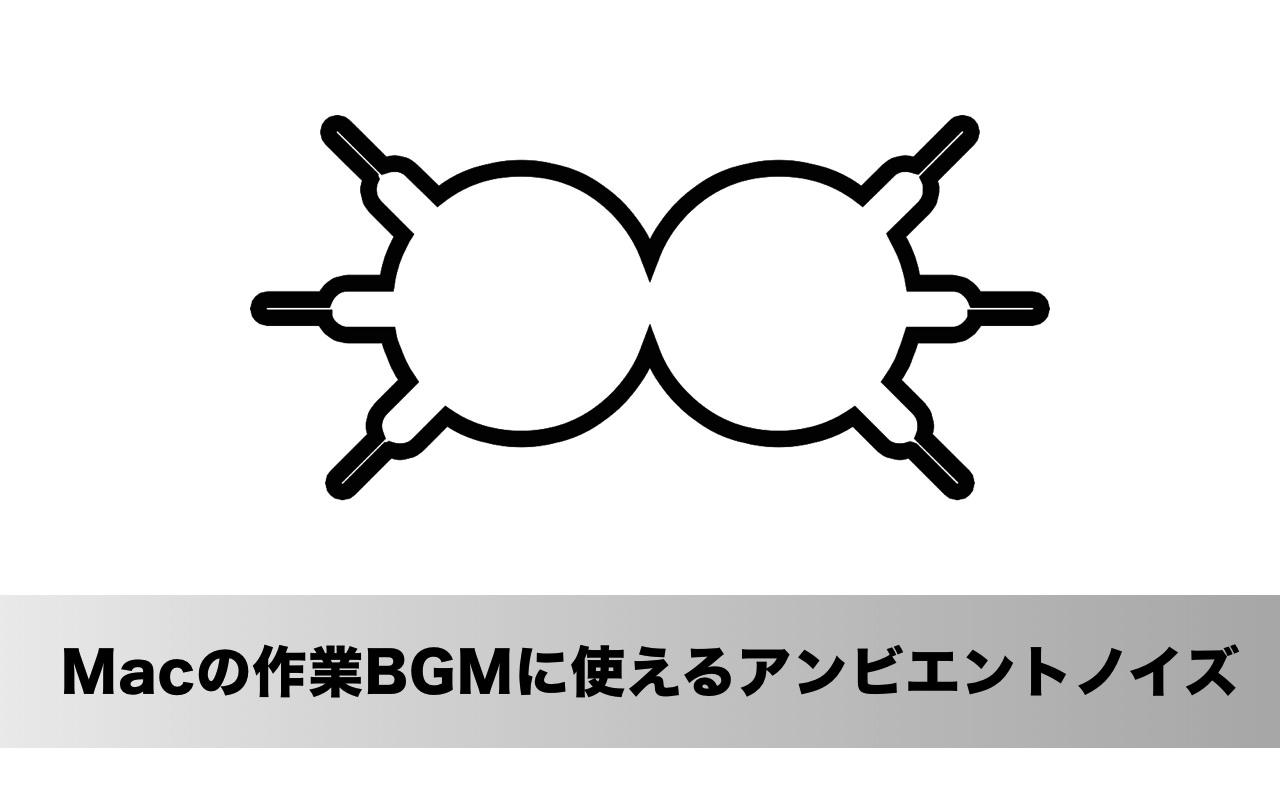 Macの作業用BGMに使える!心地よい環境音を流してくれるアプリ「Soundescape」
