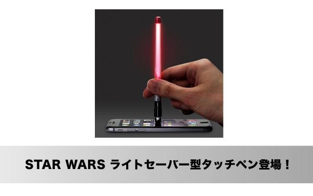 これは欲しい!STAR WARS(スター・ウォーズ)「ライトセーバー タッチペン」発売!