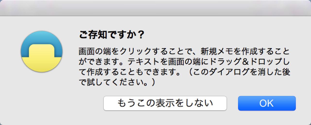 画面端をマウスでクリックするだけで新規メモを作成できる