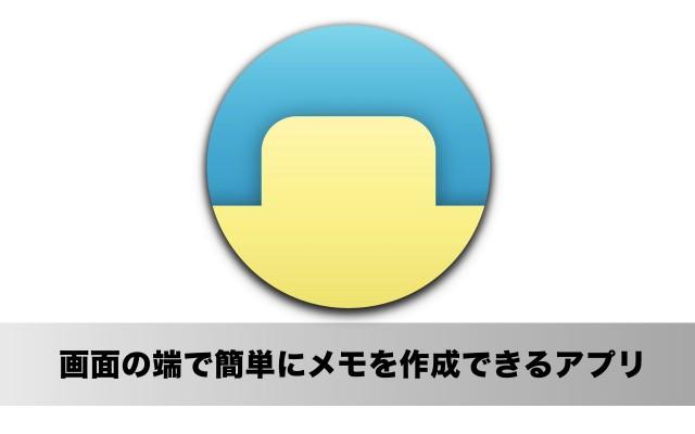 超おすすめ!画面の端から簡単にメモを作成できるMacアプリ「タブメモ」