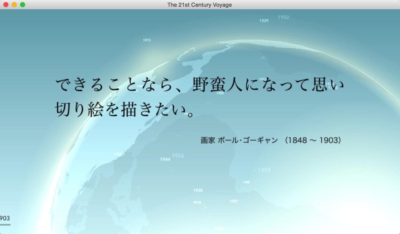 The 21st century voyage1