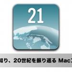 20世紀の出来事やニュースを振り返る Mac用映像アプリ「二十一世紀ボヤージ」