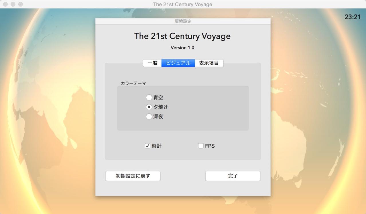 The 21st century voyage5