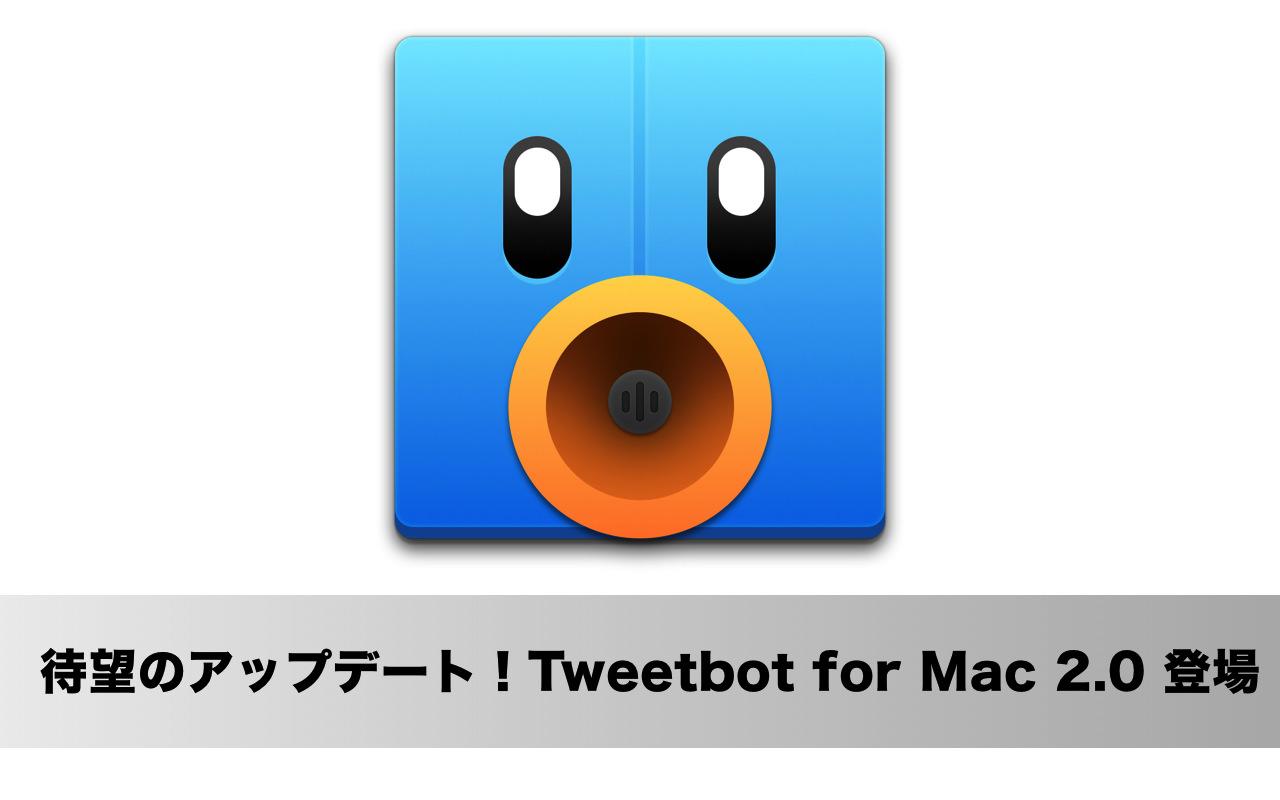 Mac用 Twitter人気クライアントアプリ「Tweetbot for Mac 2.0」リリース!