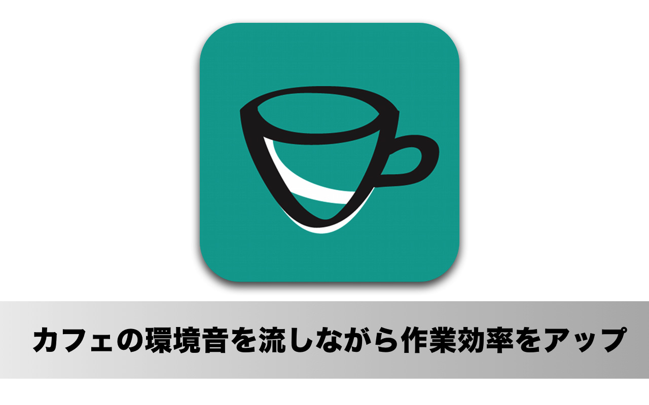 驚くほど仕事がはかどる!カフェの環境音を流して集中力をアップできるWebサービス「Coffitivity」