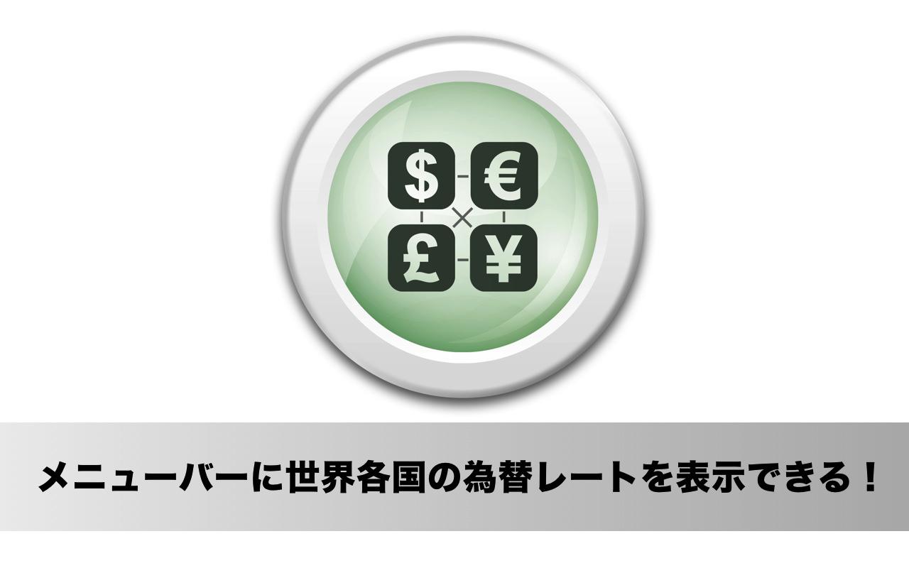 Macのメニューバーに全世界の為替レートを表示&換算できるアプリ「Currency Converter」