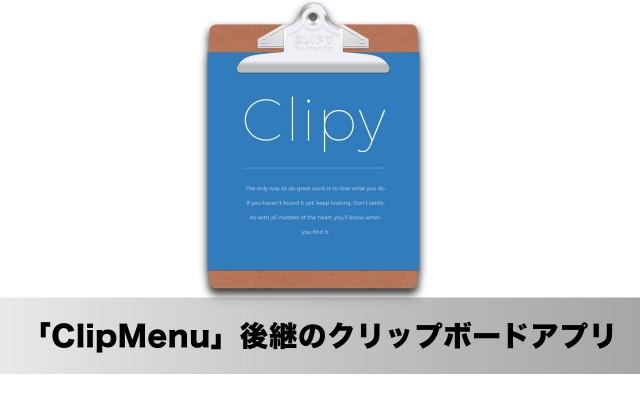 Mac用クリップボードアプリ「Clipy」登場!「ClipMenu」後継の注目アプリ!
