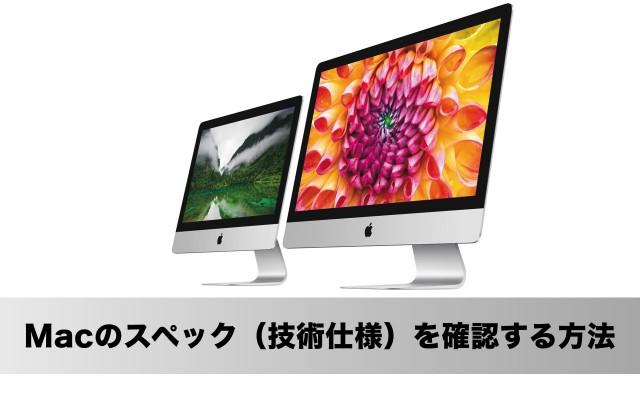 自分のMacの性能はどれくらい?Macのスペック(技術仕様)を確認する方法