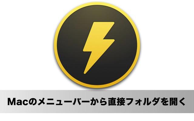Macのメニューバーからすぐにアプリを起動できる「Instant Menu」