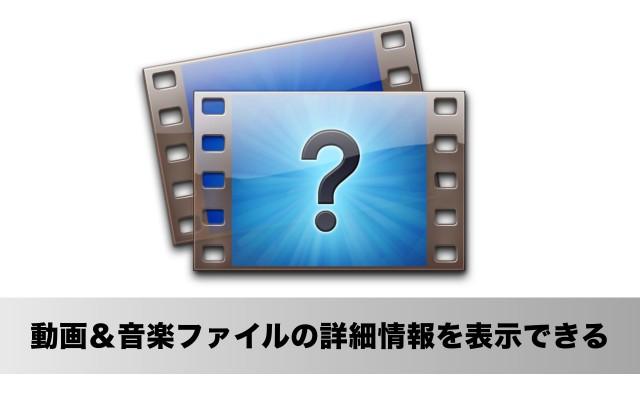 ここまで詳しくわかるの?!動画・音楽・画像ファイルの詳細情報を表示・比較できるMacアプリ「Invisor」