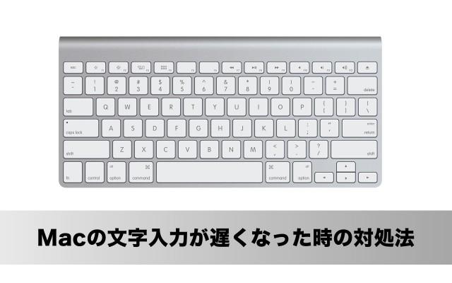 Macの文字入力や変換が遅いときに試したい10個のテクニック
