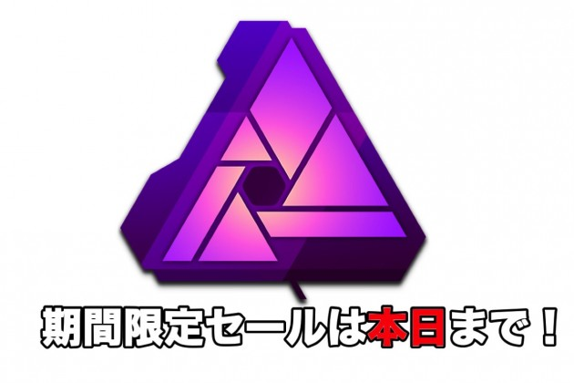 急げ!Photoshop キラーアプリの「Affinity Photo」のリリース記念価格は本日で終了