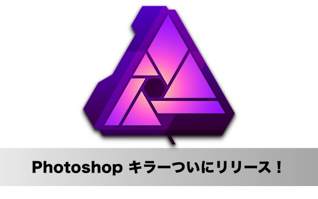 「Photoshop を超えた?!」と評判のMac用写真編集アプリ「Affinity Photo」がついにリリース!