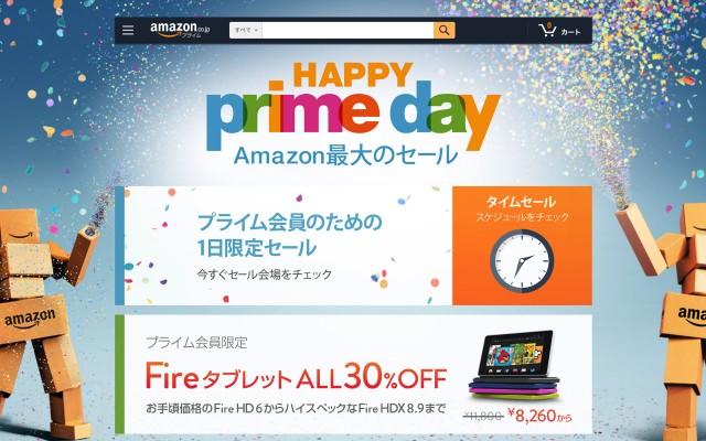 Amazonプライム会員限定!24時間だけの「prime day(プライムデー)」セール開催中!