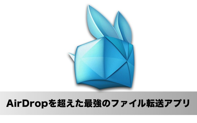 「AirDrop」を超えた!Mac、Windows、Androidに対応した最強のファイル転送アプリ「Any Send」
