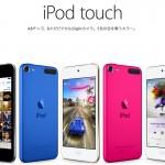 新型「iPod touch(第6世代)」のメモリは1GB、A8プロセッサは1.10GHz