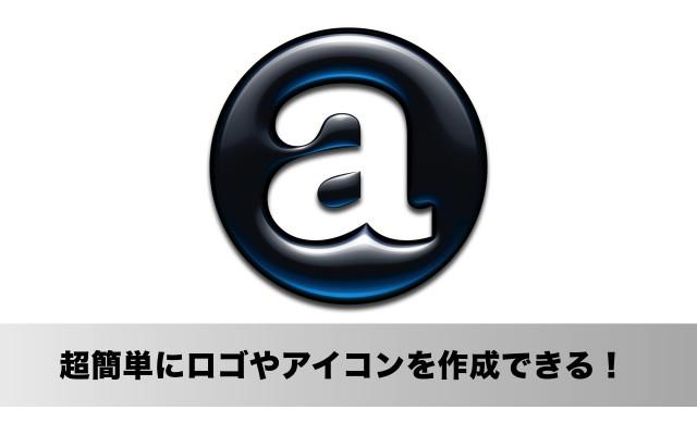 「Photoshop」や「Illustrator」がなくても超簡単にアイコンやロゴなどを作成できるMacアプリ「Art Text 2」