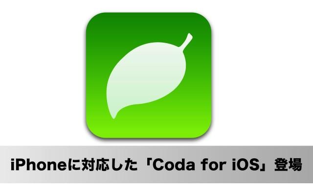 iPhoneにも対応したWebコードエディタ「Coda for iOS」が正式リリース!