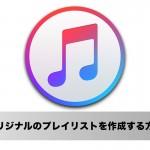 「Apple Music」でプレイリストを作成・共有する方法