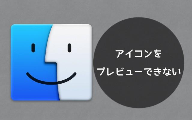 あれっ?!Macのアイコンをプレビューできない(サムネイルを表示できない)時の対処法
