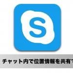 「Skype for iPhone」新機能!チャット内でマップ(地図)を貼り付けて位置情報を共有できる!
