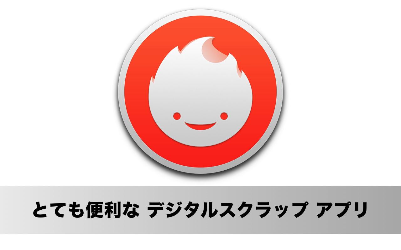 ブログ専用の素材・ブクマ・スクショ画像管理に役立つMacアプリ「Ember」