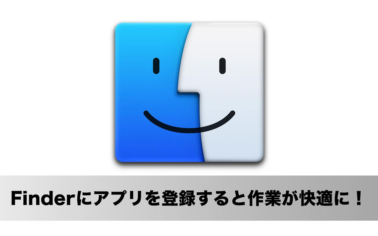 Mac ― Finderにアプリのアイコンを登録すると作業が快適に!