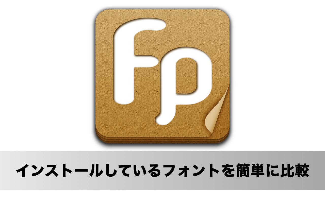 こんなことができるのか!Macにインストールしたフォントの一覧をプレビュー比較できるアプリ「FontPreview」