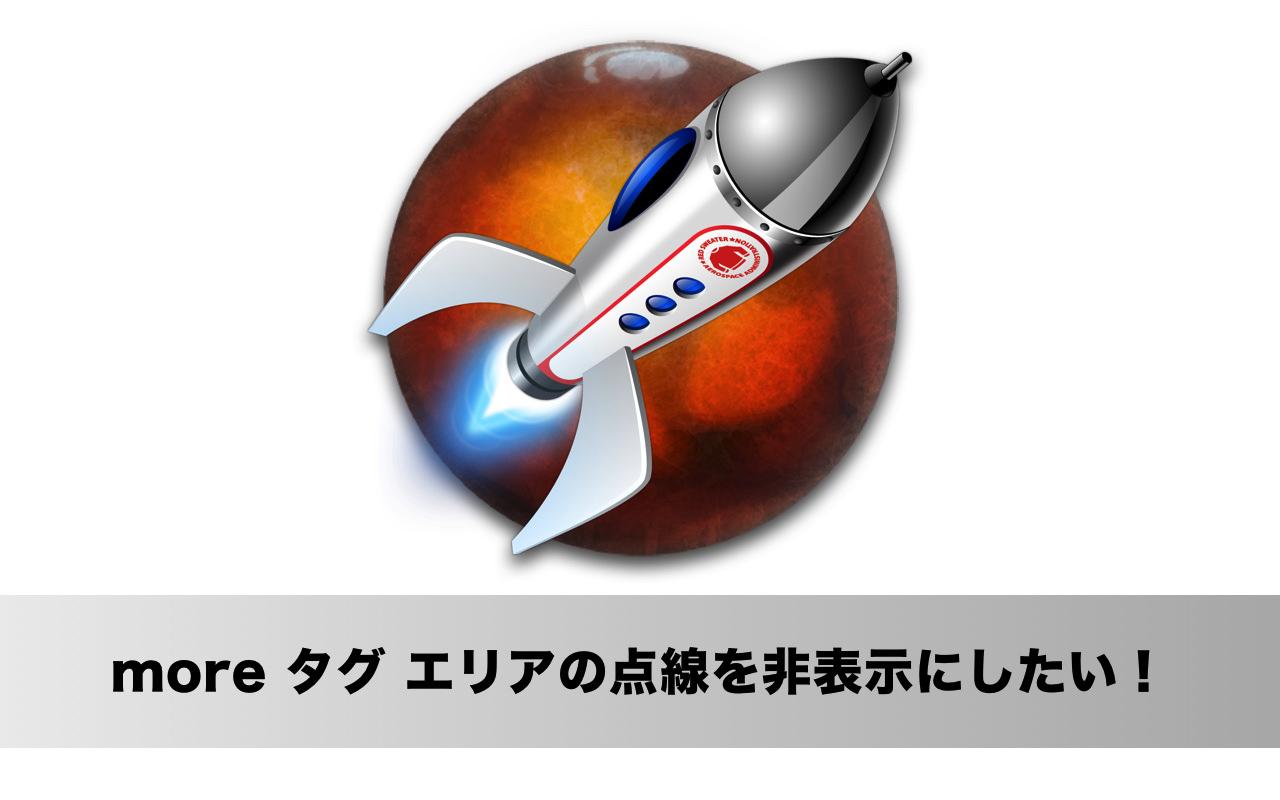 Mac用ブログエディタ「MarsEdit」の more タグ エリアの点線を非表示にする方法