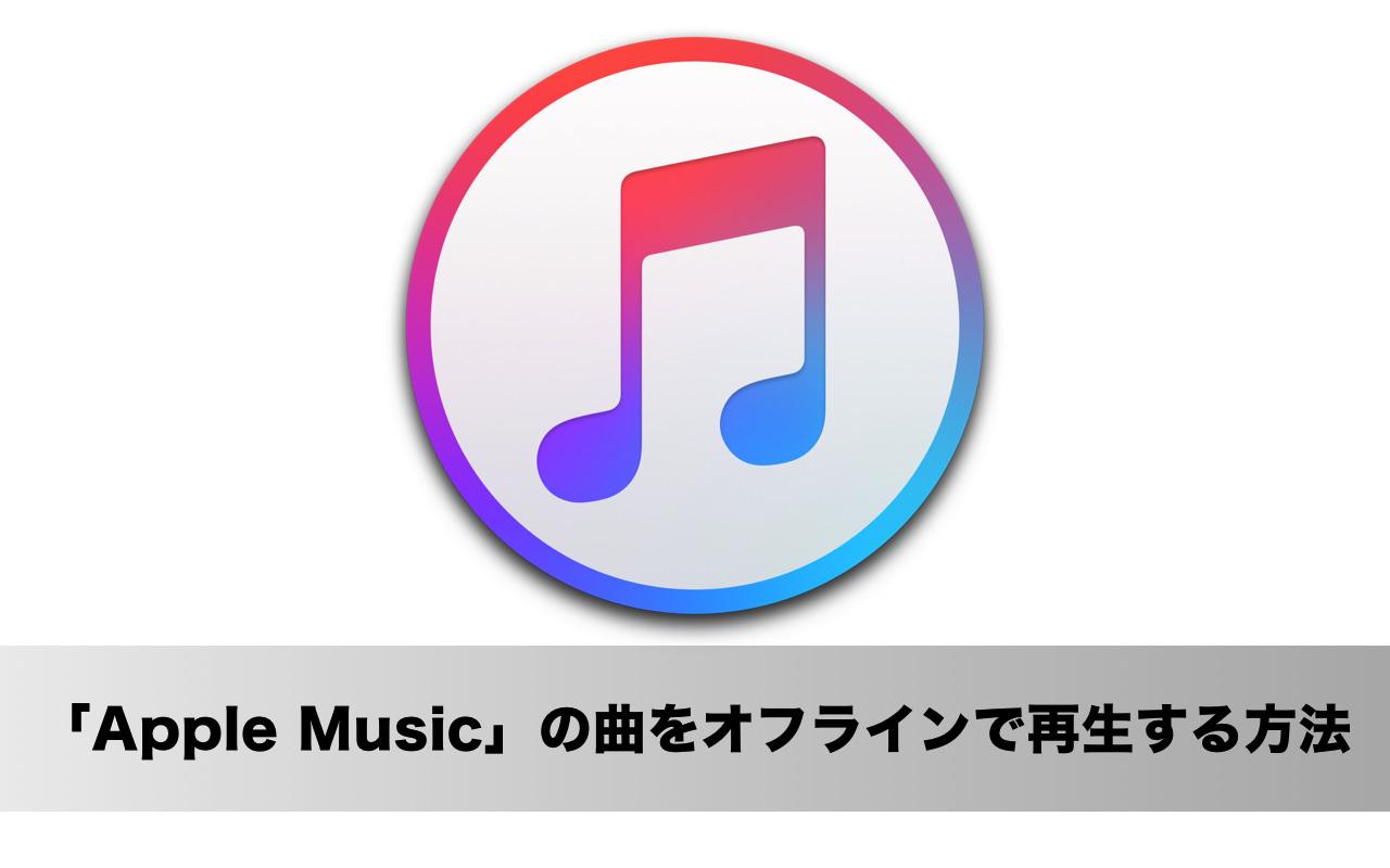 「Apple Music」の曲をオフラインで再生する方法