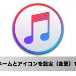 「Apple Music」で自分の名前、ニックネーム、アイコンを設定(変更)する方法