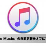 【重要】「Apple Music」の自動更新をオフ(解除)にする方法