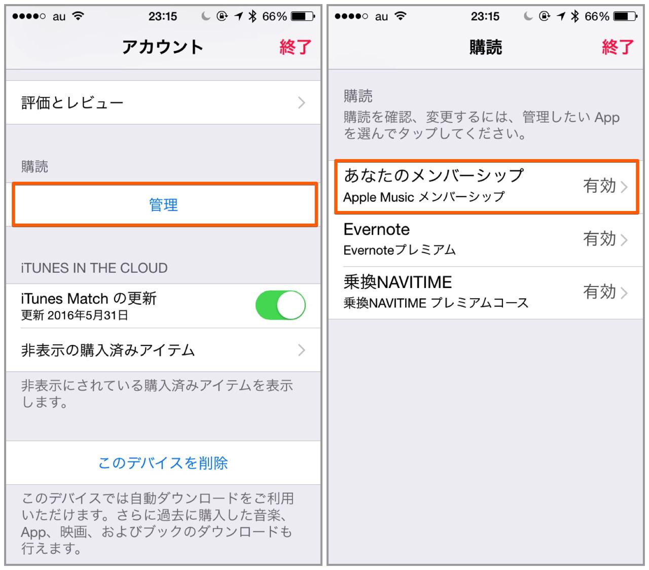 「購読」の管理から「Apple Music」のメンバーシップを選択する
