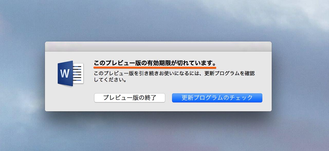 Office 2016 for Mac Preview(プレビュー版)は有効期限が切れて使用することができない