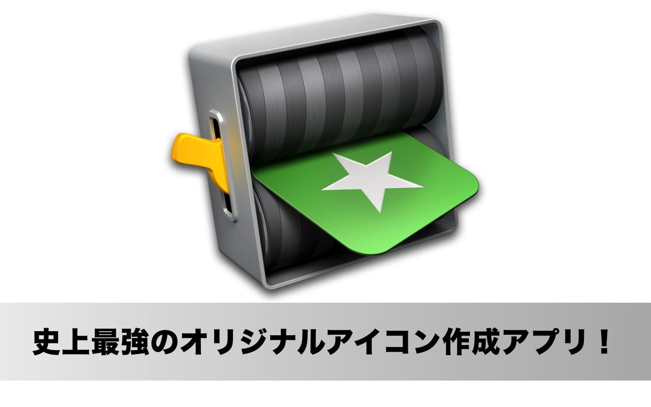 史上最強!Macで簡単にオリジナルアイコン・ファビコン・フォルダを作成できるアプリ「Image2icon」