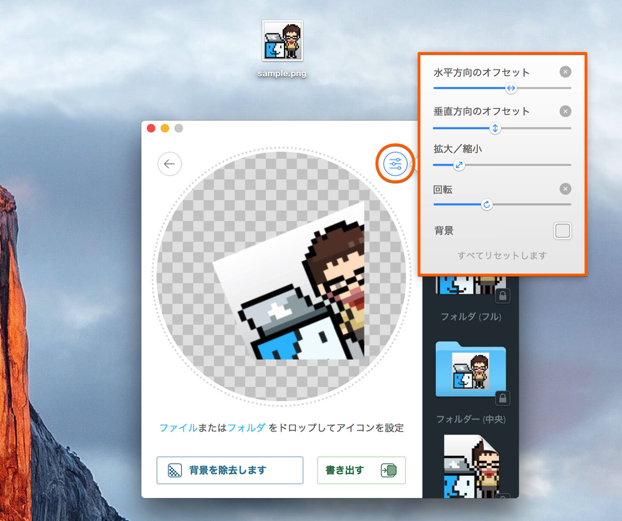 Image2icon7