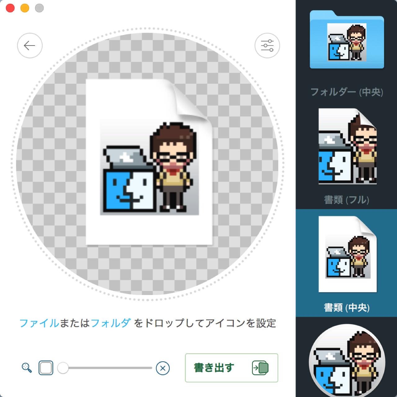Image2icon9