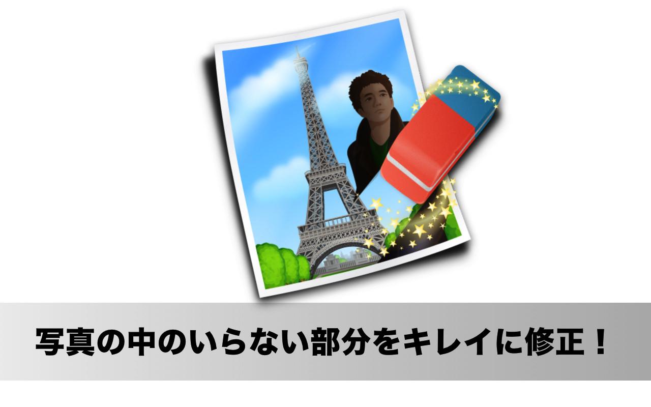 写真の中のいらない部分をキレイに修正できるMacアプリ「Inpaint 6」