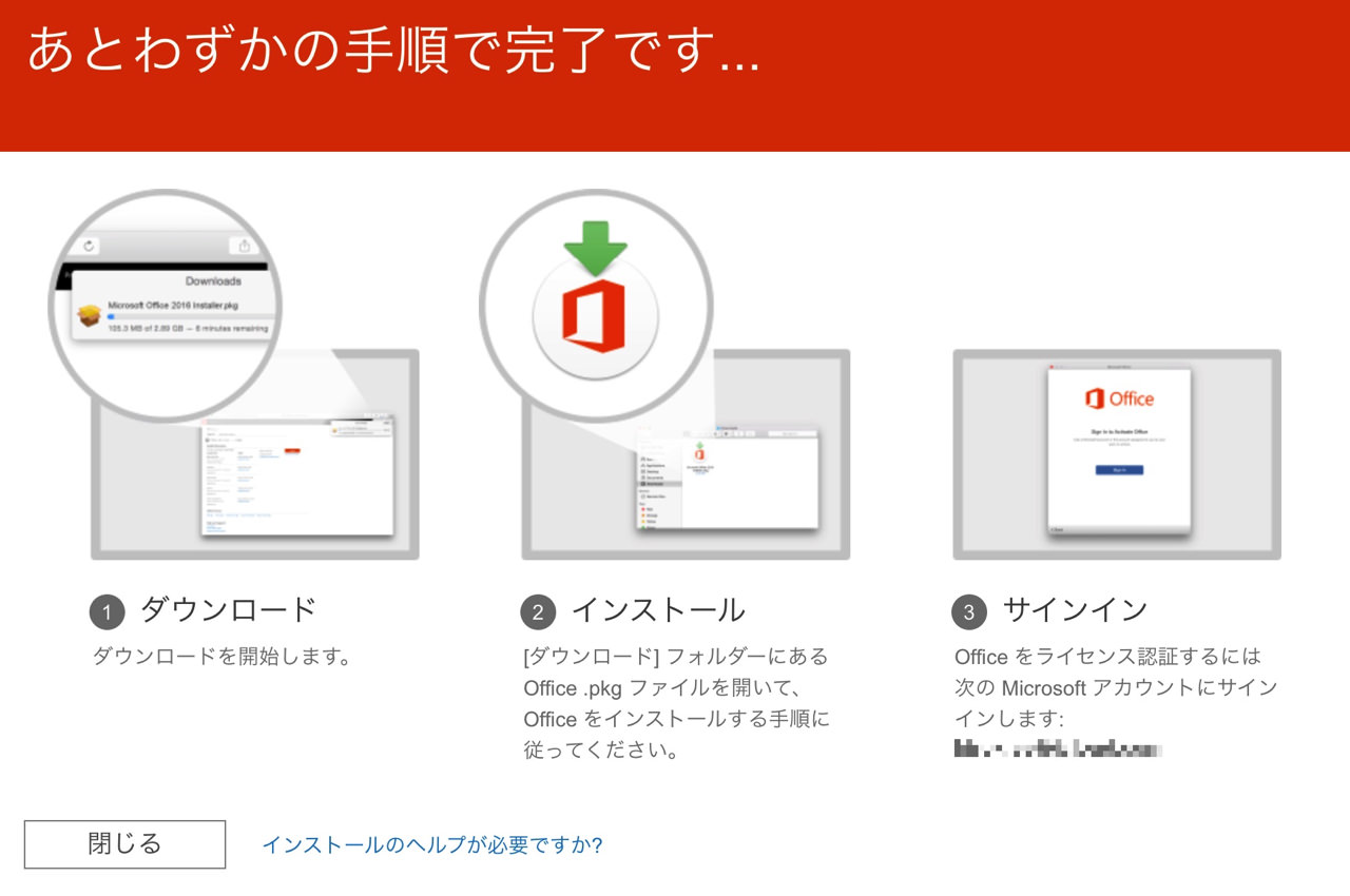 Install using office 365 solo4