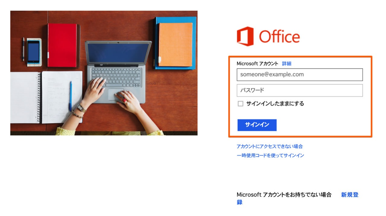 Install using office 365 solo8