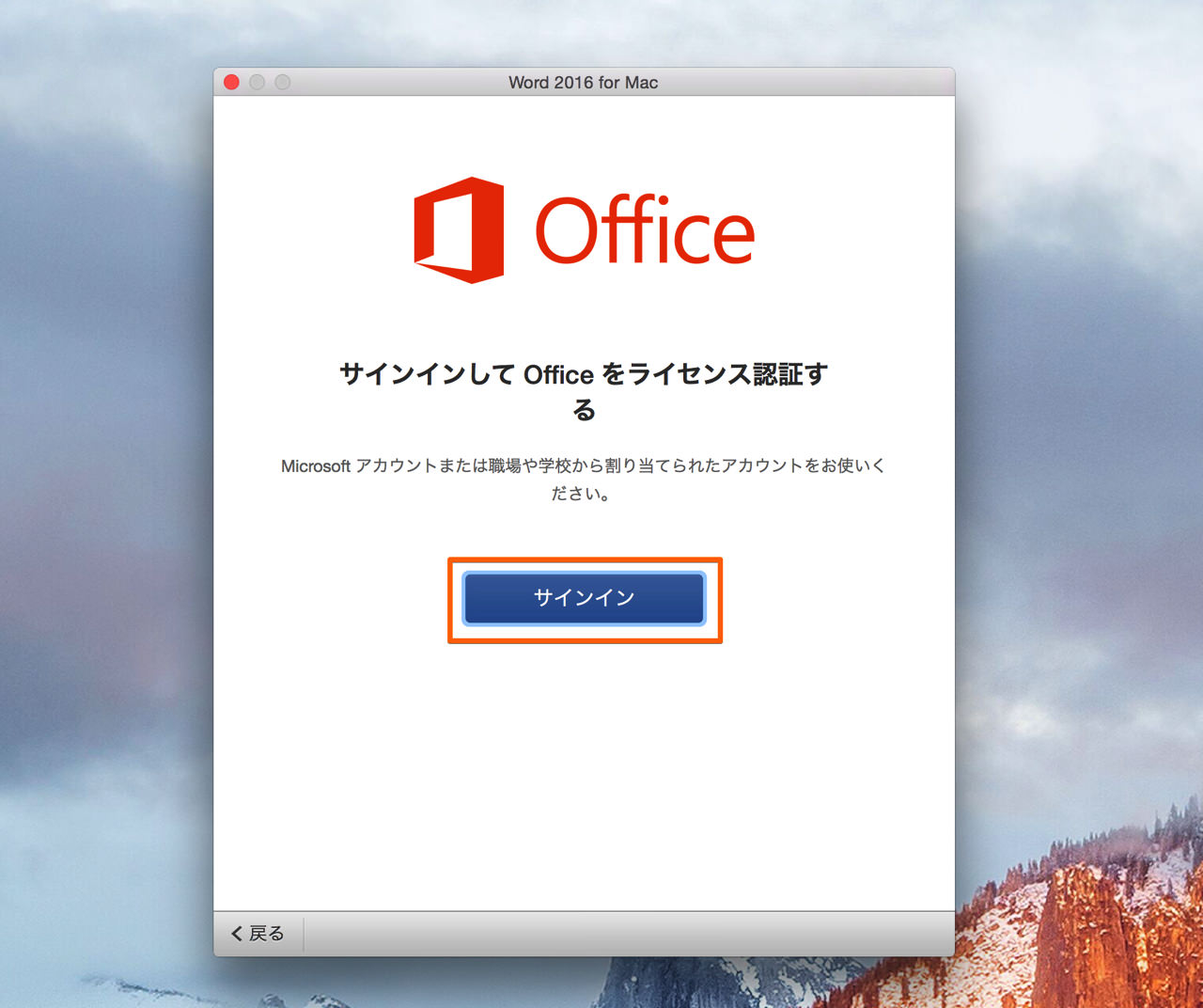 Install using office 365 solo9