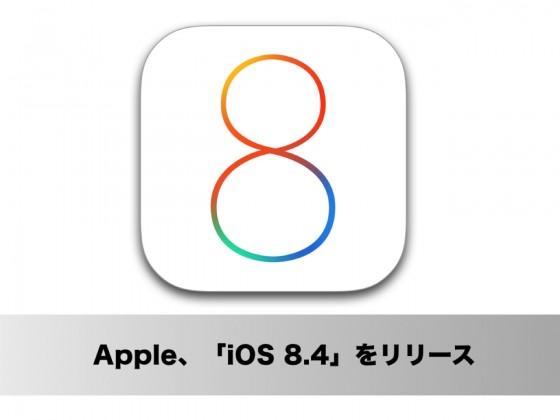 Apple、「iOS 8.4」をリリース