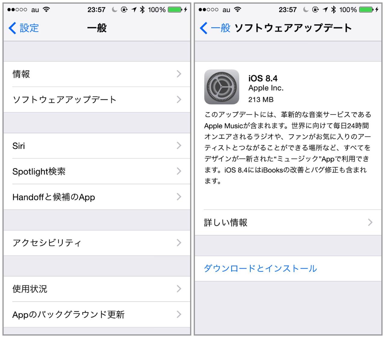 Apple Music を含んだiOS 8.4 がリリースされた