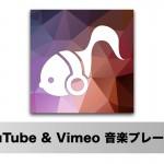 YouTube & Vimeo 内にある音楽を聴けるMac用ミュージックプレーヤーアプリ「Kaku」