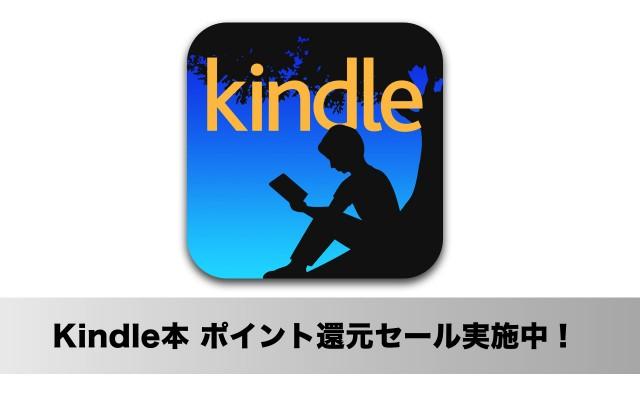 【約6万冊】Kindle本の【20%ポイント多数】ポイント還元セール実施中!
